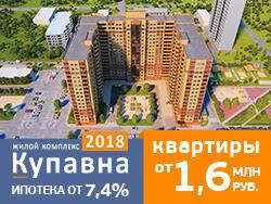 ЖК «Купавна 2018». Квартиры от 1,6 млн руб.! Только до